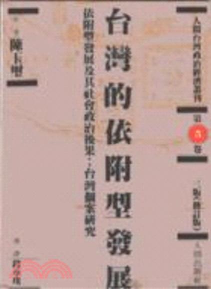 台灣的依附型發展