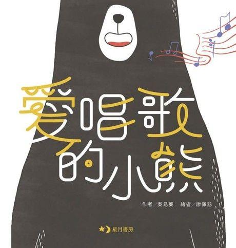 愛唱歌的小熊