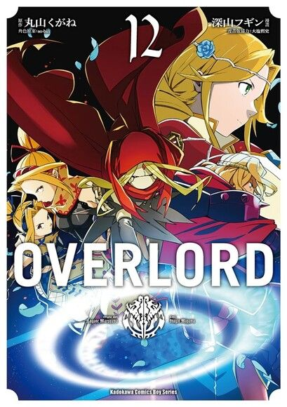 OVERLORD (12)(漫畫)
