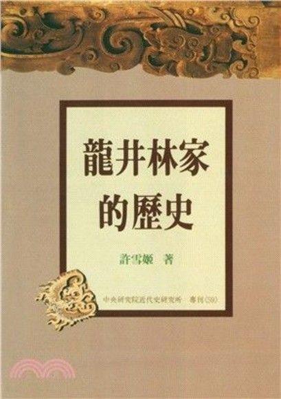 龍井林家的歷史