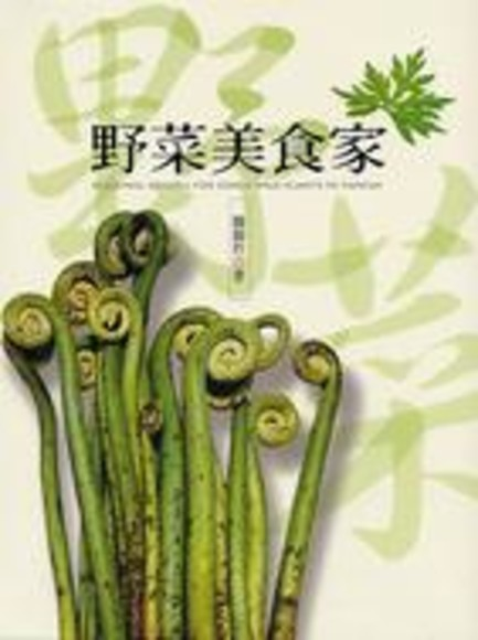 野菜美食家(精裝)