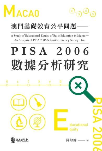 澳門基礎教育公平問題: PISA 2006數據分析研究