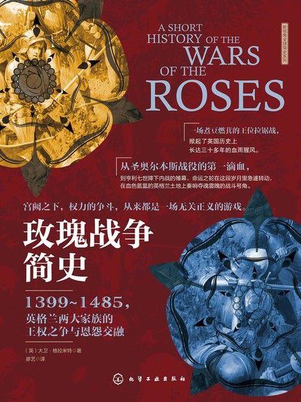玫瑰戰爭簡史