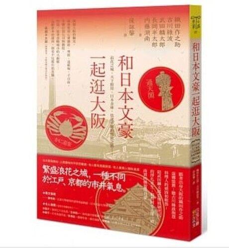 和日本文豪一起逛大阪:浪花之城、天下廚房、日本金庫,也是不羈的情欲之都……