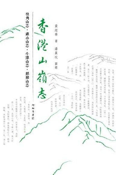 香港山嶺志
