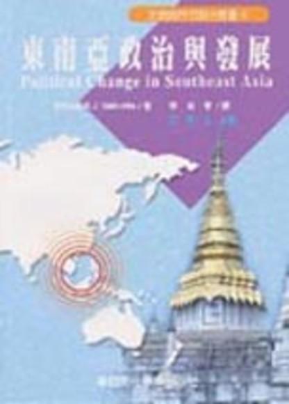 東南亞政治與發展