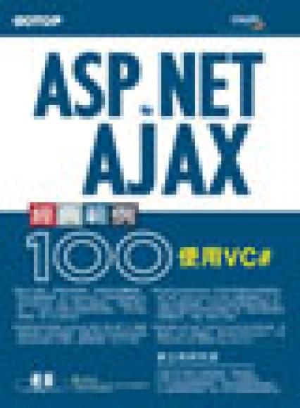 ASP.NET AJAX經典範例100
