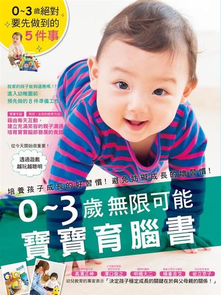 0-3歲無限可能寶寶育腦書