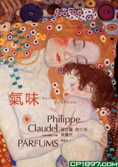 氣味:菲立普.克婁代散文集