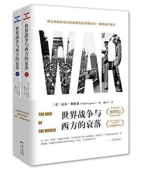 世界戰爭與西方的衰落