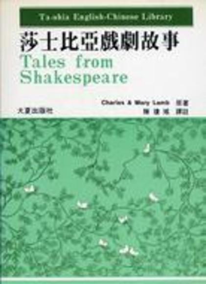 莎士比亞戲劇故事