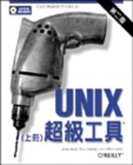 UNIX 超級工具