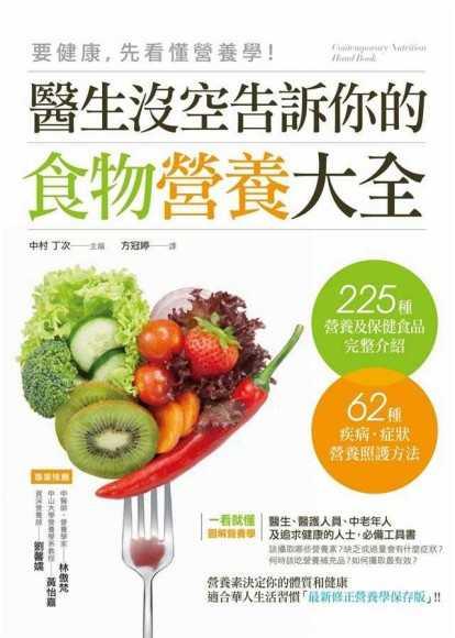 要健康,先看懂營養學!醫生沒空告訴你的食物營養大全