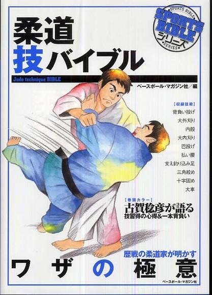 柔道技バイブル