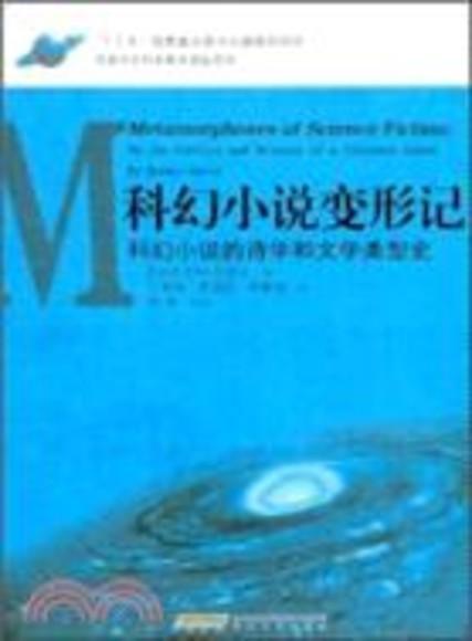 科幻小说变形记:科幻小说的诗学和文学类型史