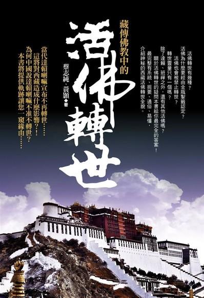 藏傳佛教中的活佛轉世