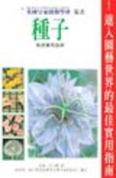 種子栽培實用指南
