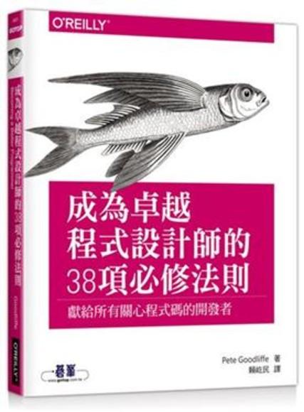 成為卓越程式設計師的38項必修法則