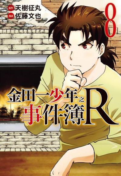 金田一少年之事件簿R 8