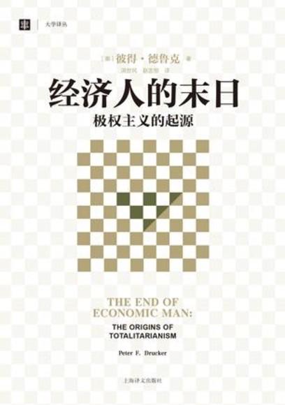 经济人的末日