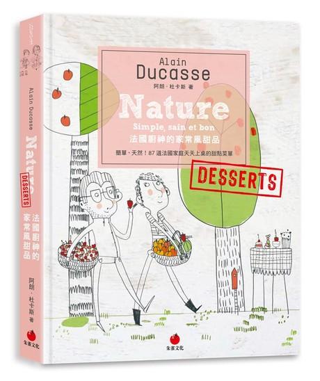 法國廚神的家常風甜品:簡單、天然!87道法國家庭天天上桌的甜點菜單(精裝)