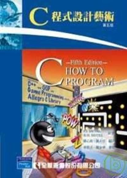 C程式設計藝術(第五版)