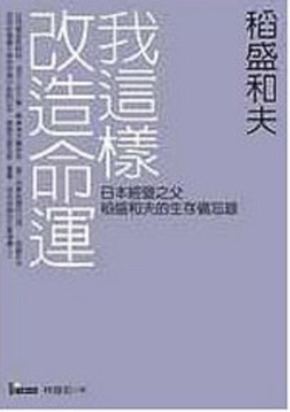 我這樣改造命運:日本經營之父稻盛和夫的生存備忘錄