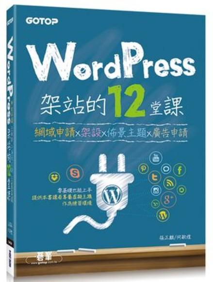 使用WordPress架站的12堂課: 網域申請x架設x佈景主題x廣告申請