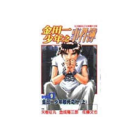 新版金田一少年之事件簿09
