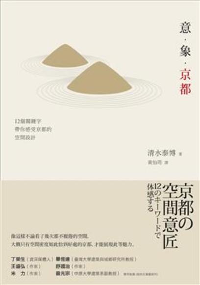 意.象.京都: 12個關鍵字帶你感受京都的空間設計