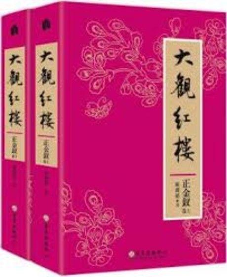 大觀紅樓(正金釵卷)(上)(下)
