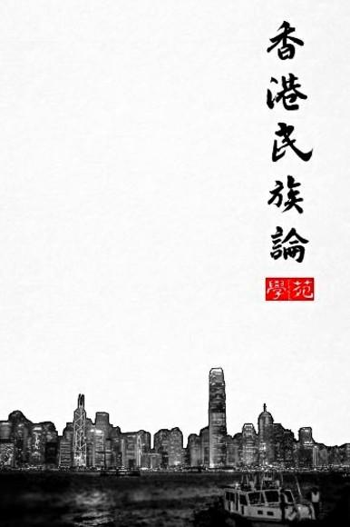 香港民族論