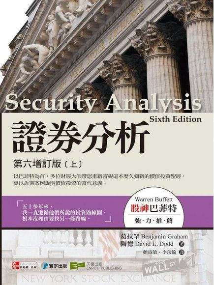 證券分析:第六增訂版(上)(平裝)