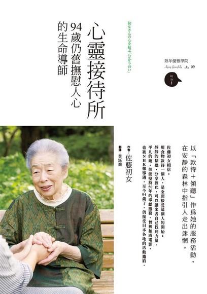 心靈招待所: 94歲仍舊撫慰人心的生命導師