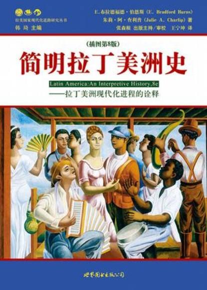 简明拉丁美洲史