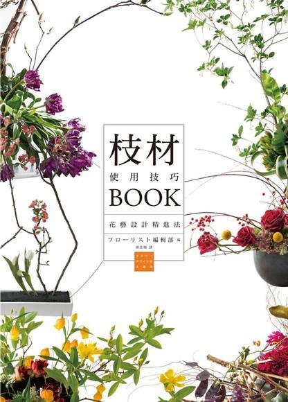 枝材使用技巧BOOK