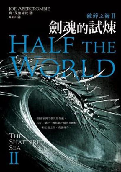 破碎之海Ⅱ:劍魂的試煉