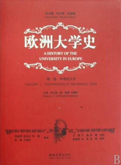 欧洲大学史(第一卷)