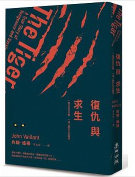 復仇與求生:一隻老虎的反擊‧一場人類的生存戰爭