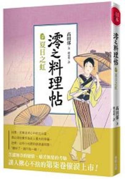 澪之料理帖(柒)夏日之虹