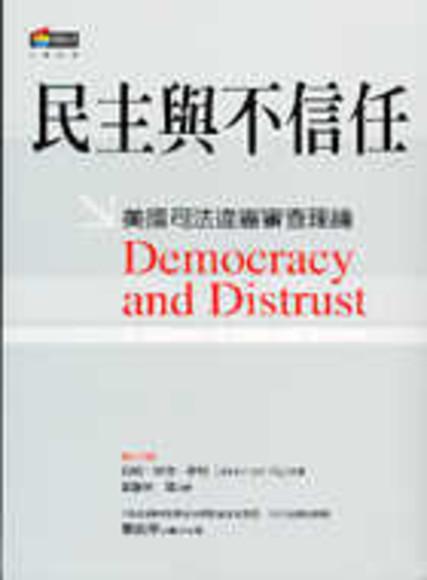 民主與不信任