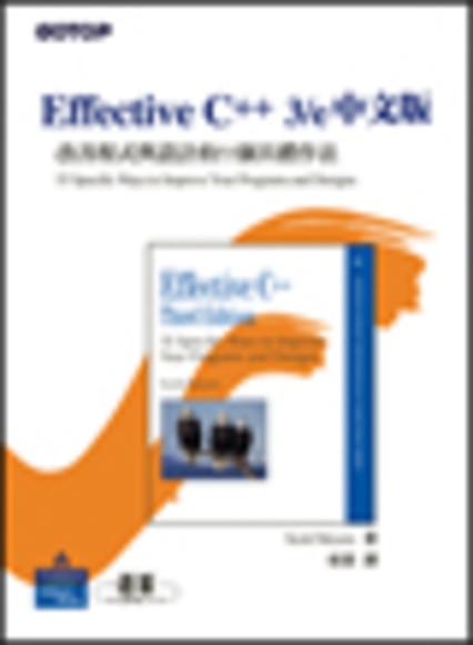 Effective C++ 3/e中文版