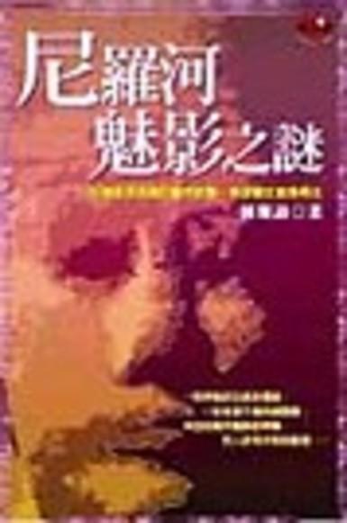 尼羅河魅影之謎(限量簽名版)