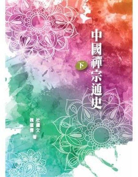中國禪宗通史(下冊)