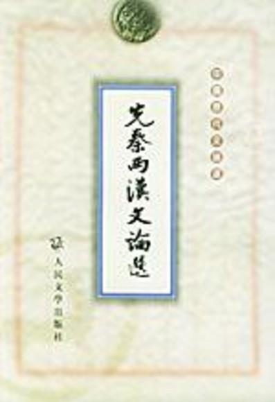 先秦兩漢文論選