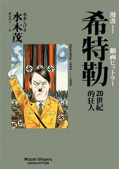 希特勒: 20世紀的狂人