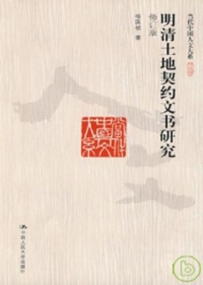 明清土地契約文書研究(修訂版)