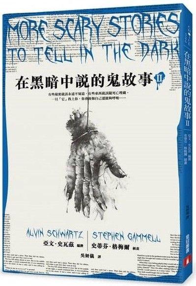在黑暗中說的鬼故事Ⅱ