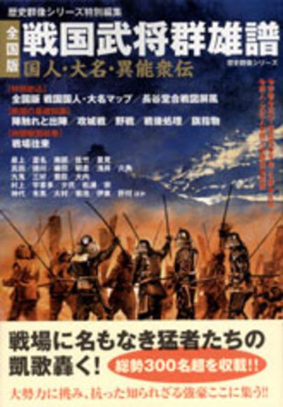 戦国武将群雄譜 全国版―国人・大名・異能衆伝