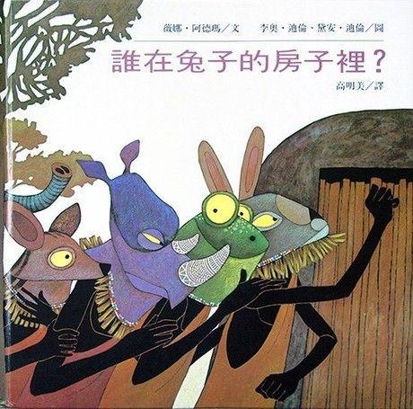 誰在兔子的房子裡?